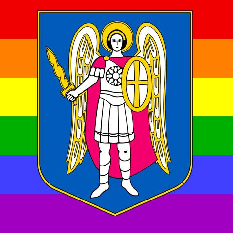 Обособленное подразделение ОО «Ассоциация ЛГБТ «ЛИГА» в г. Киев